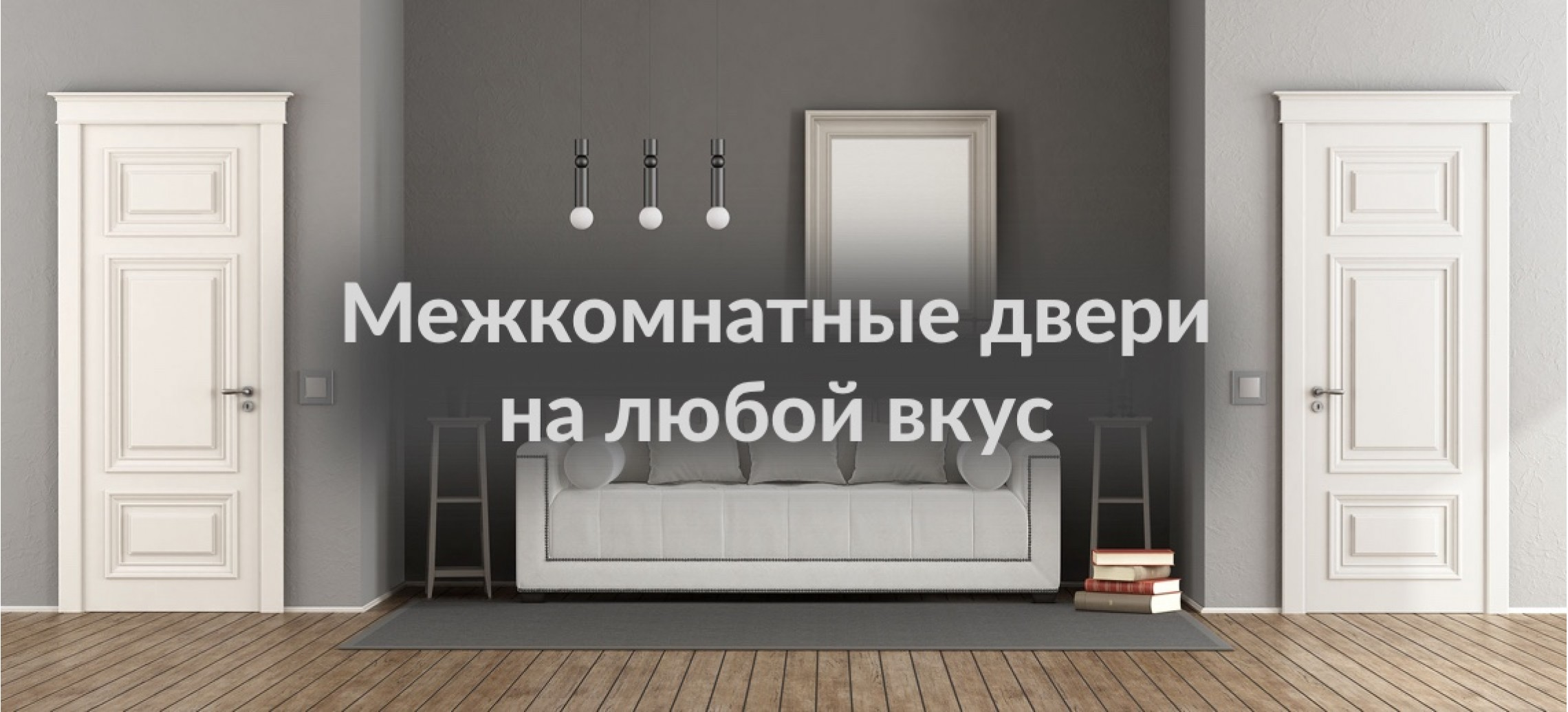 Большой выбор входных дверей
